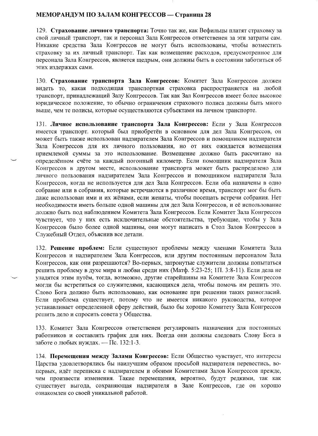 Меморандум по Залам Конгрессов (1997.06.01)_000029
