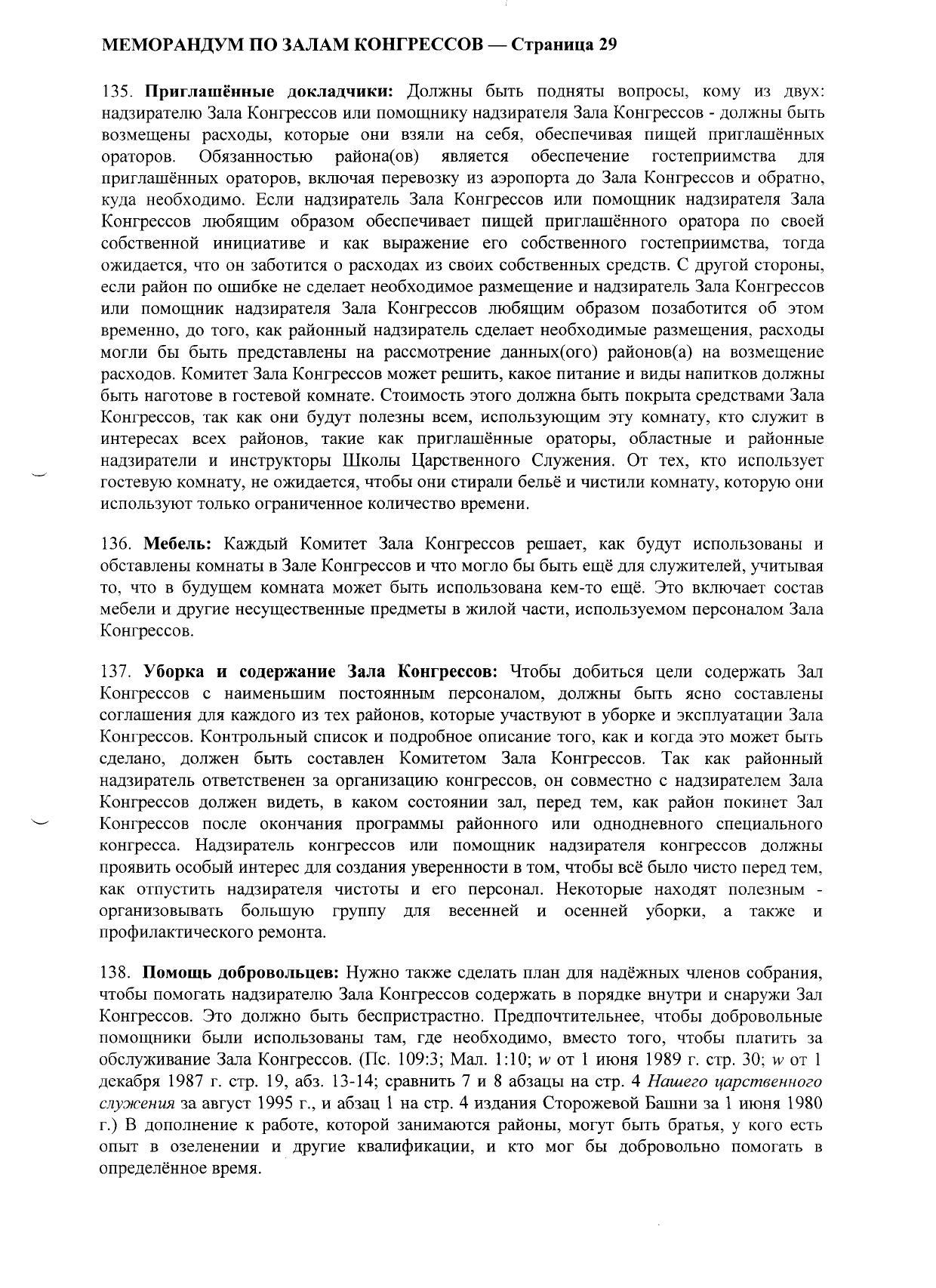 Меморандум по Залам Конгрессов (1997.06.01)_000030