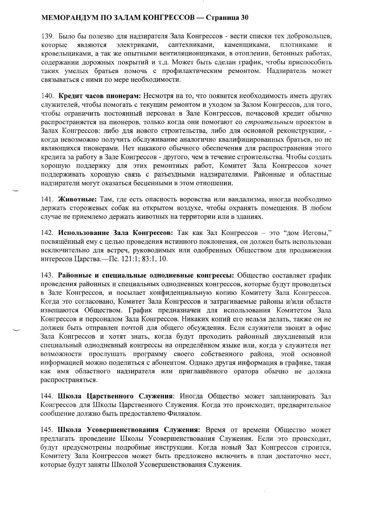 Меморандум по Залам Конгрессов (1997.06.01)_000031