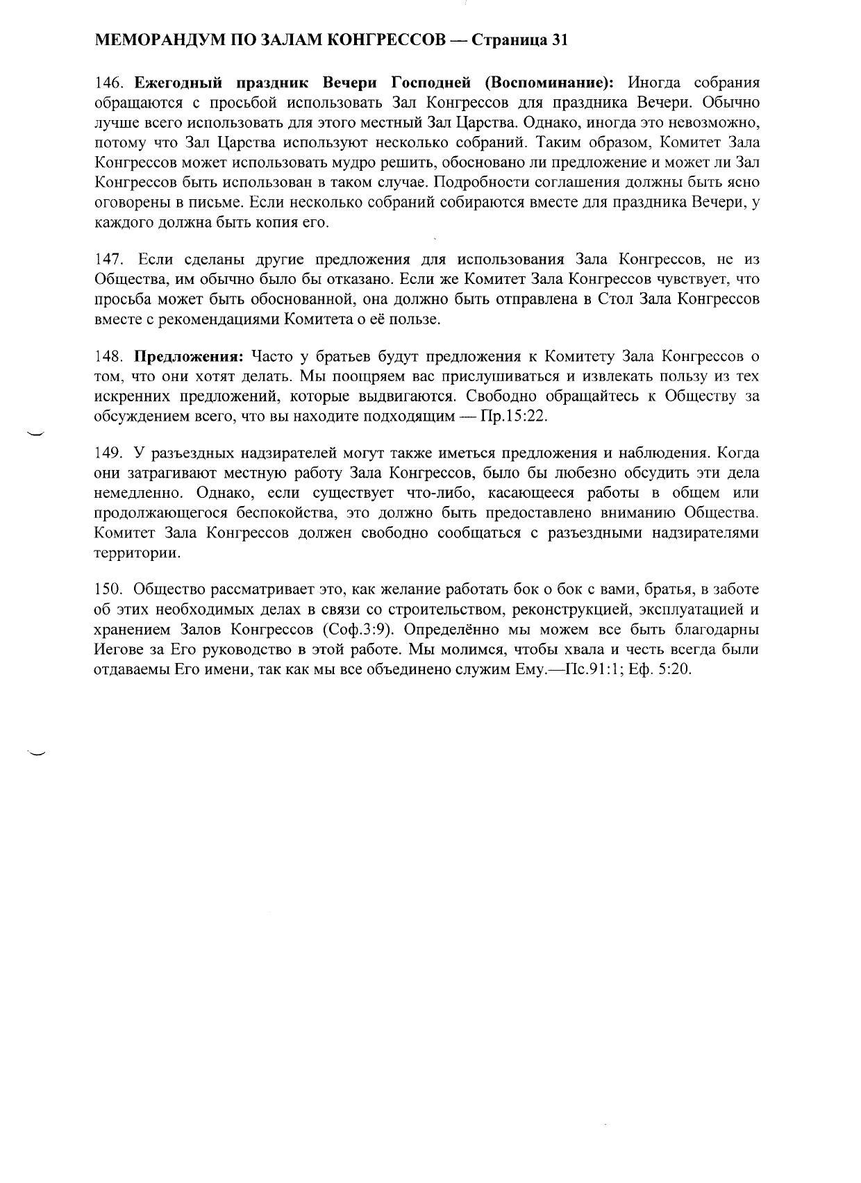 Меморандум по Залам Конгрессов (1997.06.01)_000032