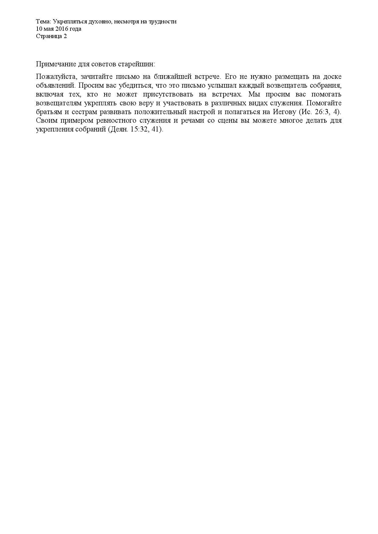 L-20160510-U-Rus-CNG_000002
