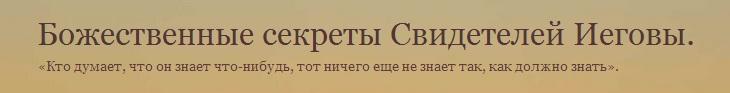 Блог JW-SECRETS.RU