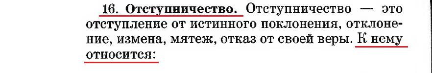 Отступничество_опр
