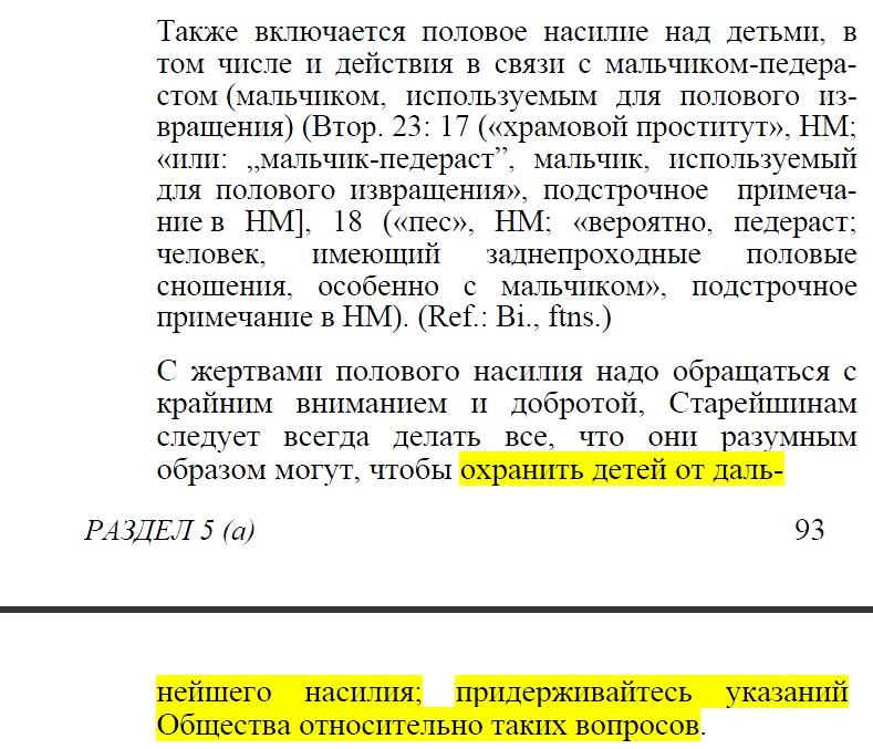 Из книги Внимайте стр.93-94