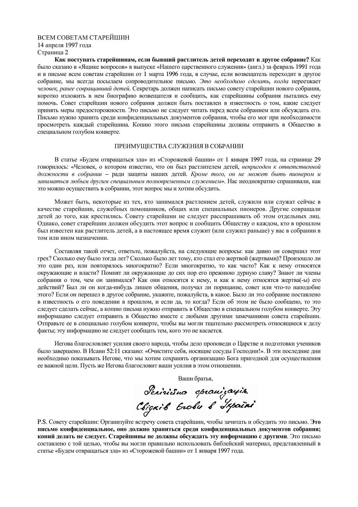 1997-04-14-Защита_жертв_растления_и_информация,_которую_нужно_сообщать_в_филиал_L-19970414-U_Uk_2
