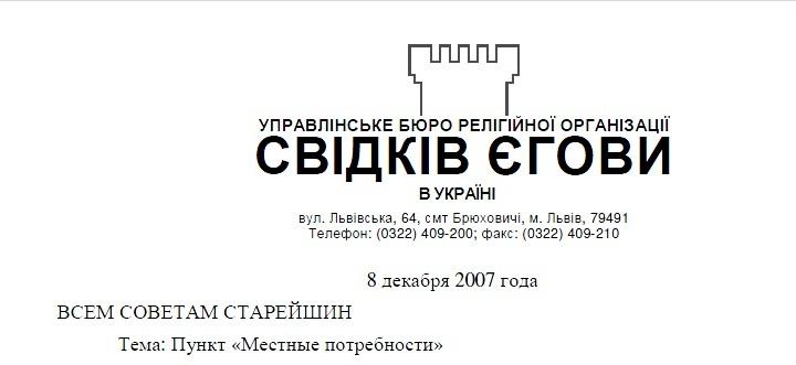 Декабрь 2007 года (Логотип Сторожевая Башня)
