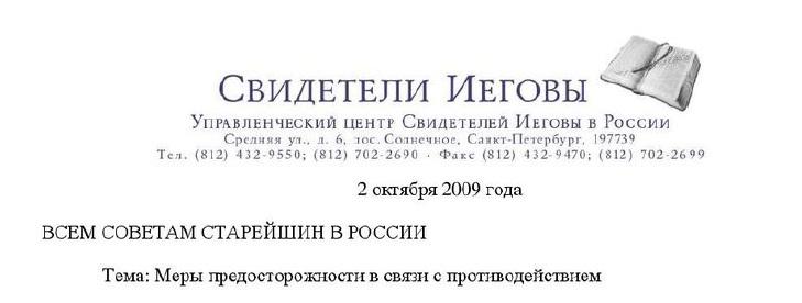 Октябрь 2009 года_Россия (Логотип Сторожевая Башня - заменен)
