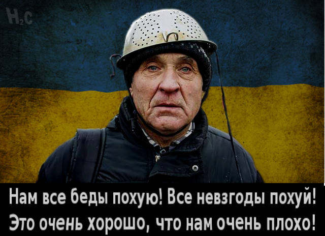 Н2С,Украина