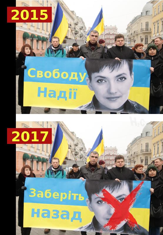 Н2С,Савченко,Заберите её назад!