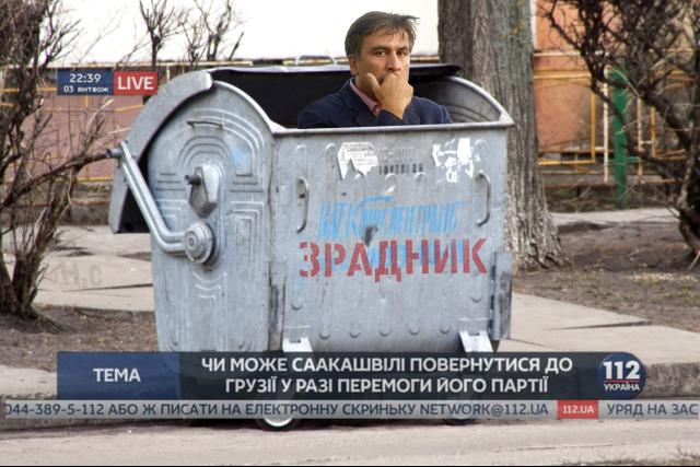 Н2С,Саакашвили,Зрадник!