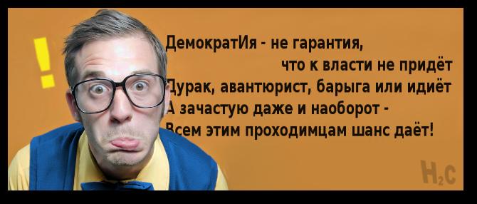 Н2С,Очкарик,ДемократИя
