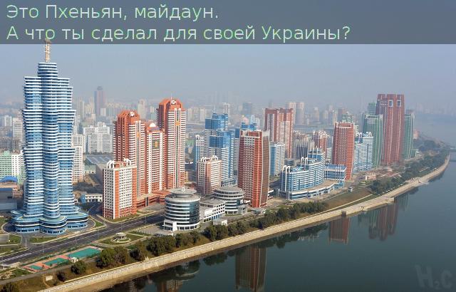 Н2С, КНДР,Пхеньян.