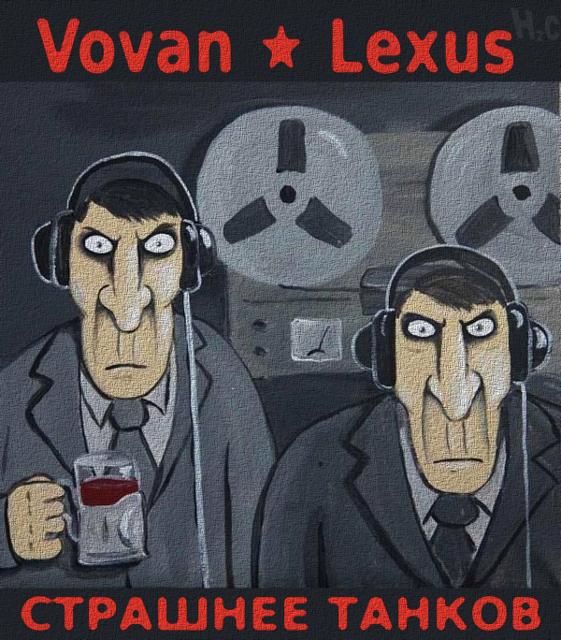 Н2С,Вован и Лексус,Страшнее танков