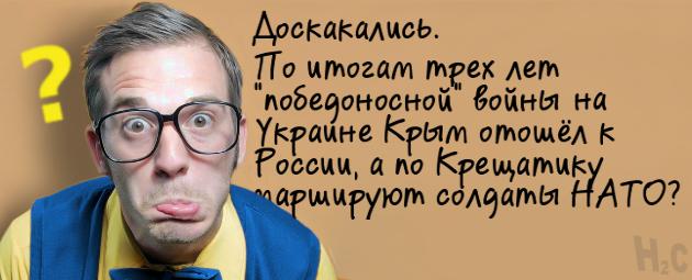 Н2С,Очкарик,Украина,Доскакались