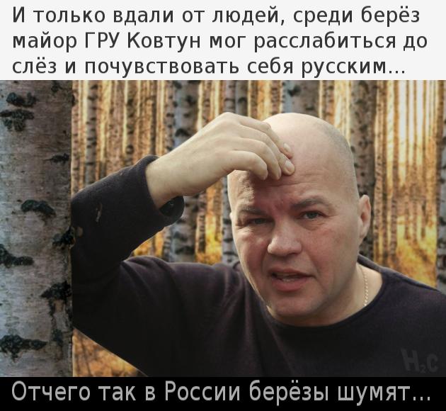 Н2С,Ковтун,Украина,Отчего так в России берёзы шумят