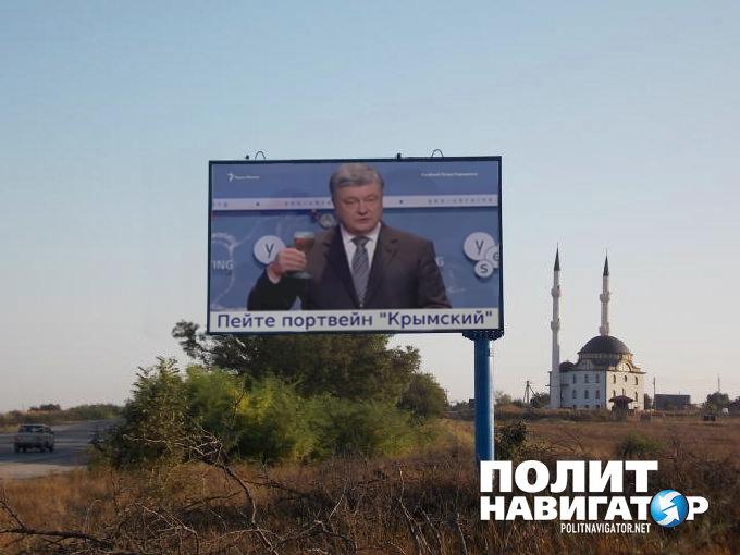 """Н2С,Порошенко,Крым,Пейте портвейн """"Крымский""""!"""