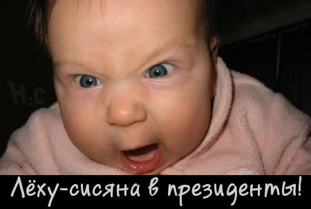 Н2С,Навальный,Сисяна в президенты!