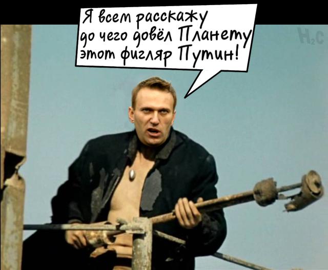 Н2С,Россия,Навальный,Я всем расскажу!