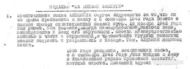 Сергей Андреевич Алёшкин
