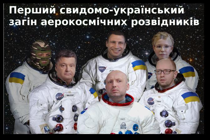 Н2С,Украина,Космос