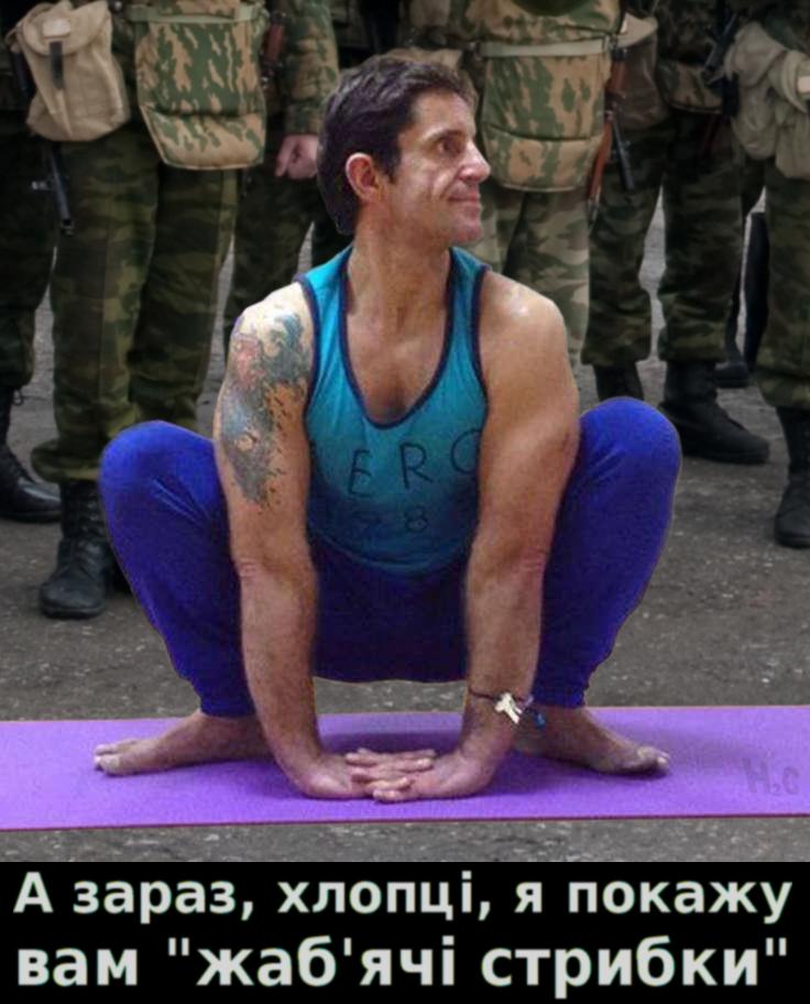 Н2С,Шкиряк,Украина, Жабьи прыжки