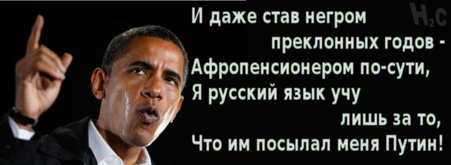Н2С, Путин