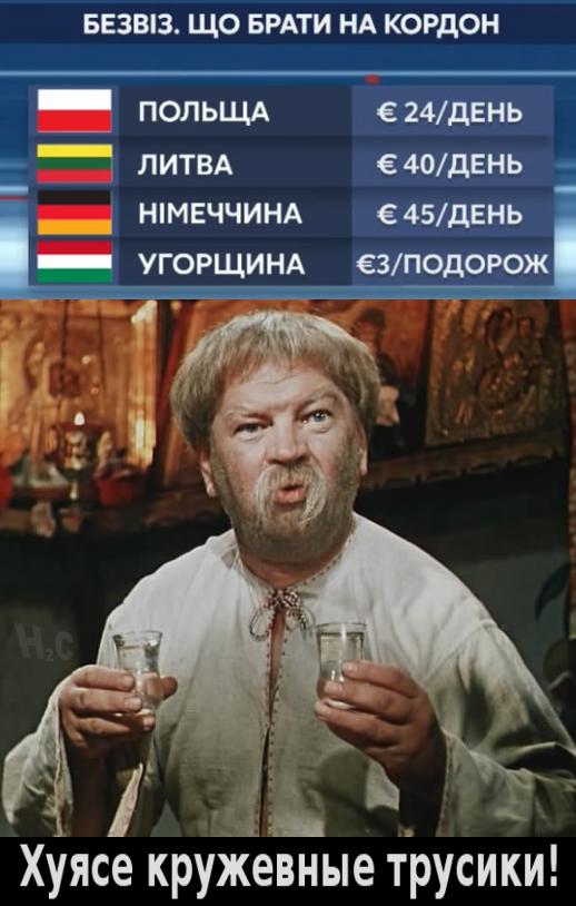 Н2С,Украина,Кружевные трусики.png