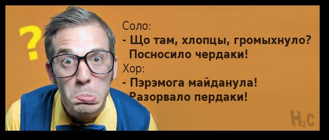 Н2С,Очкарик,Украина