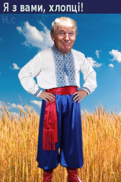 Н2С,Трамп