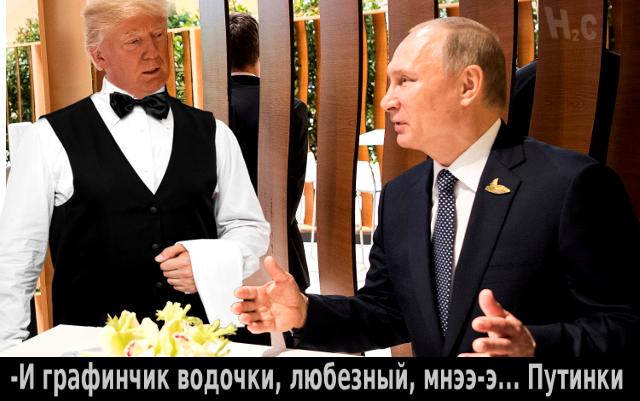Н2С,Путин,Трамп