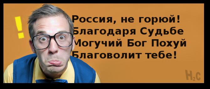 Н2С,Россия не горюй!