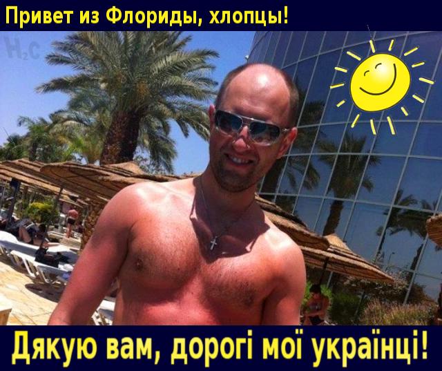 Н2С,Яценюк