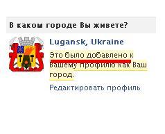 Facebook Versus Lugansk