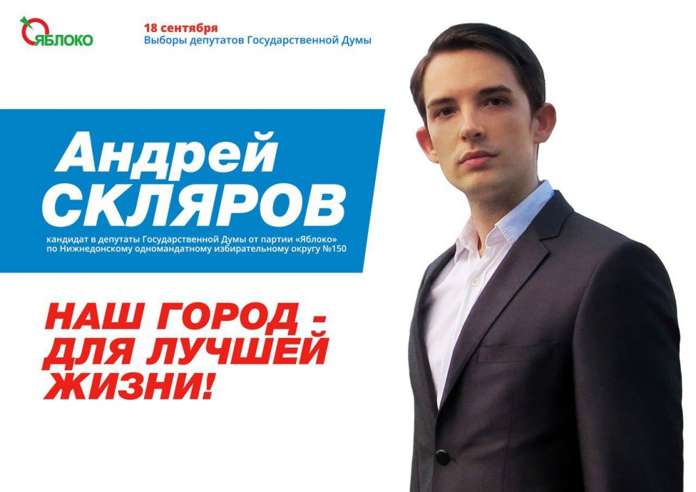 родители плакаты на выборы депутатов а-элита поможет