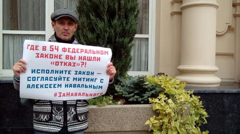Ростов, Навальный, 6 ноября...