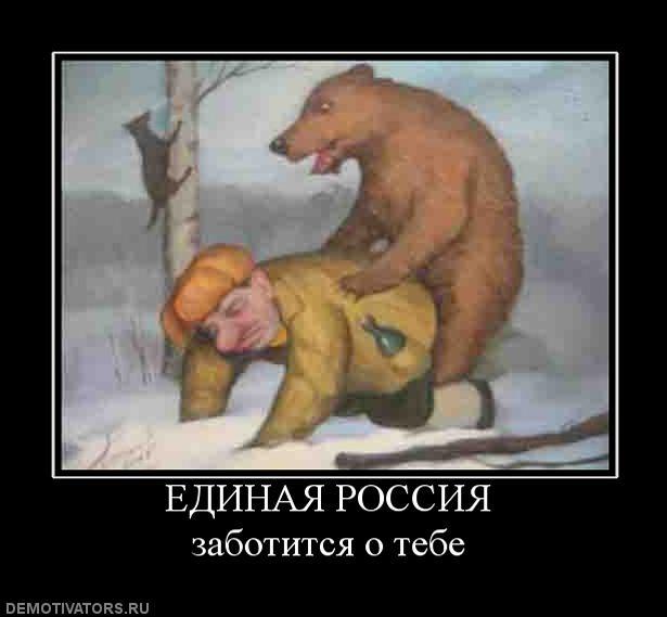 32665088-edinaya-rossiya-zabotitsya-o-tebe