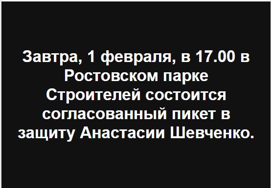 пикет настя.png