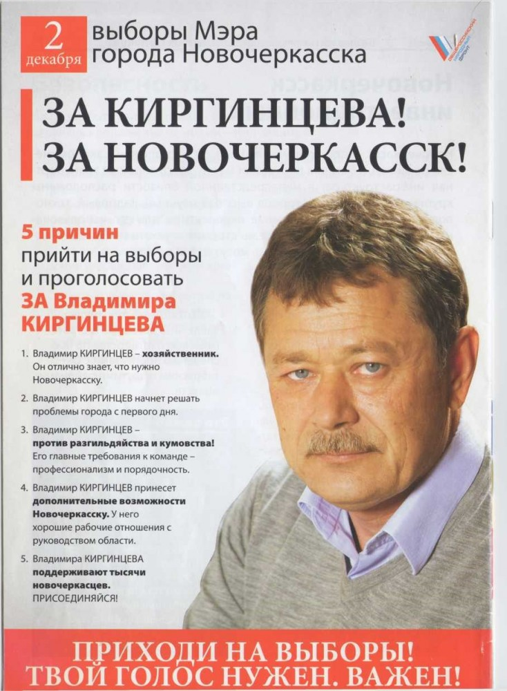 Красные кладбищенские рожи мэра Киргинцева - Пишите ... - photo#23