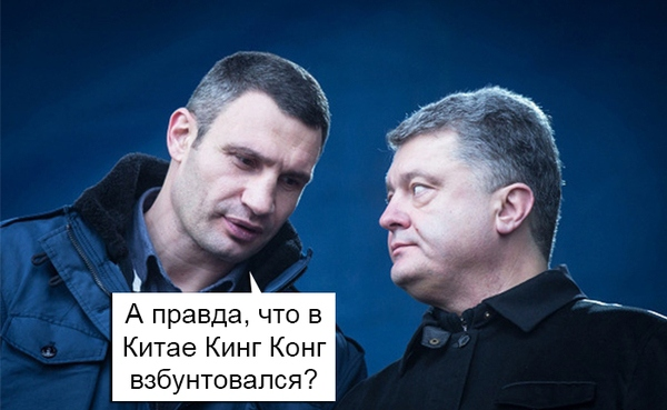 юмор Кличко