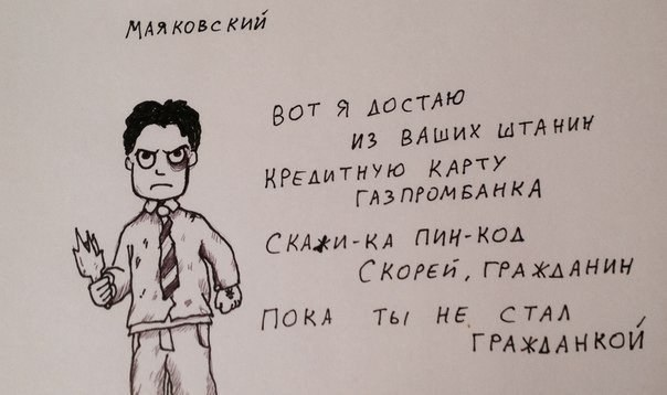 стихи Маяковский