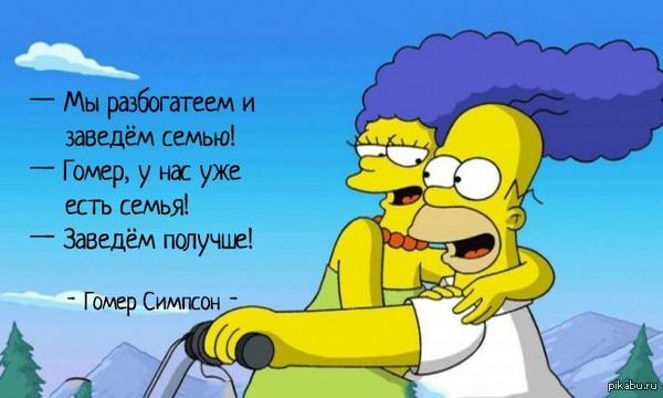 Гомер Симпсон