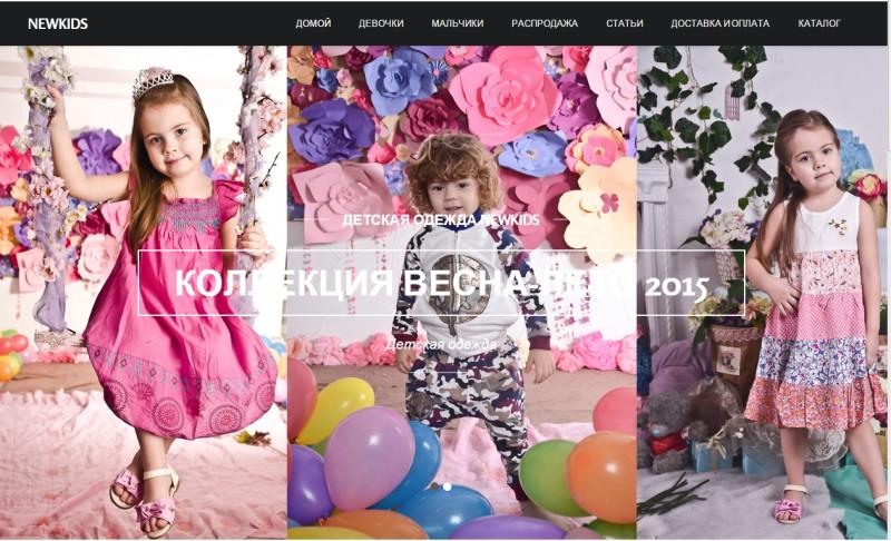 интернет магазин детской одежды украина