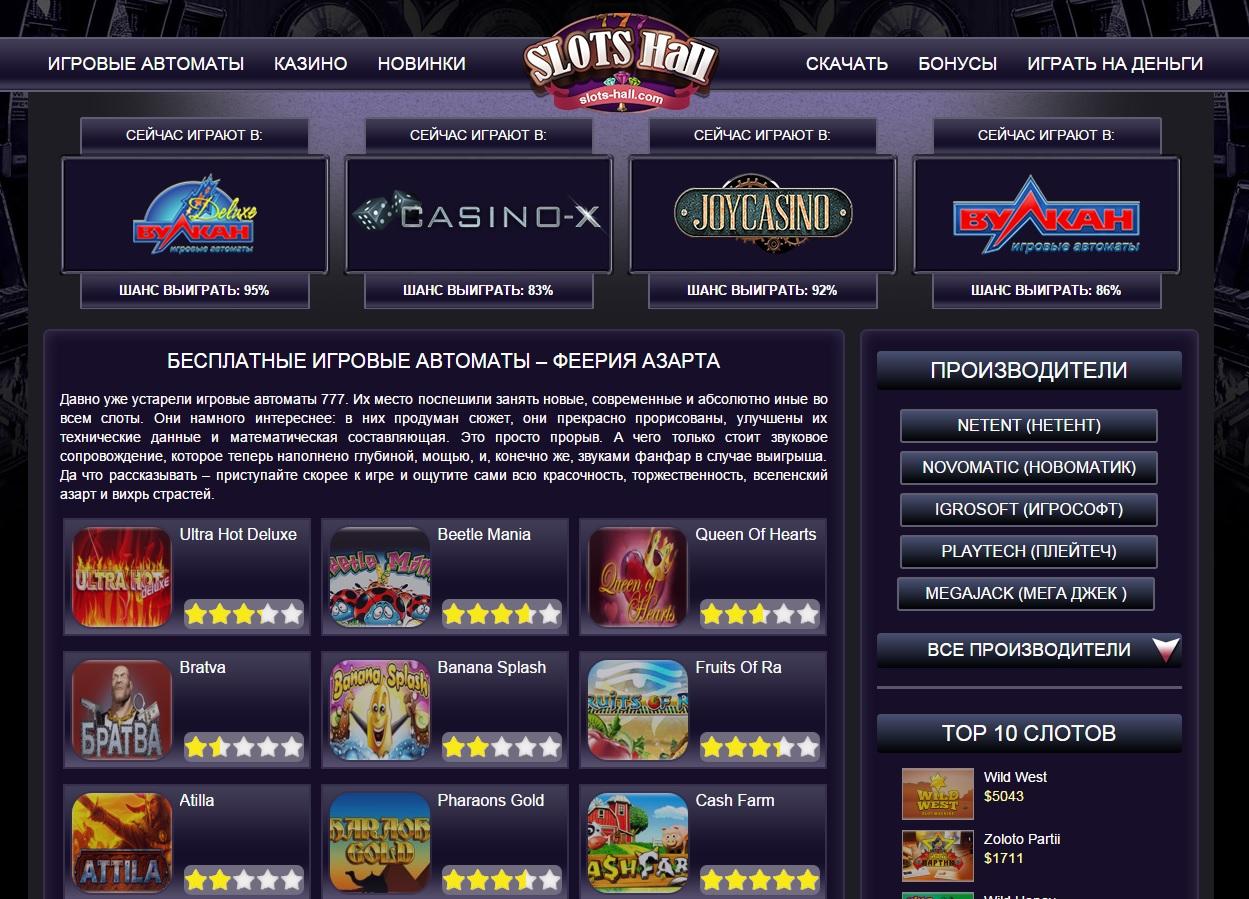 Игровые автоматы 777 играть бесплатно и без регистрации