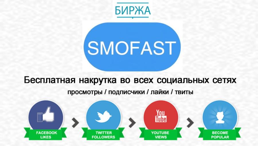 Лето на SMOFast