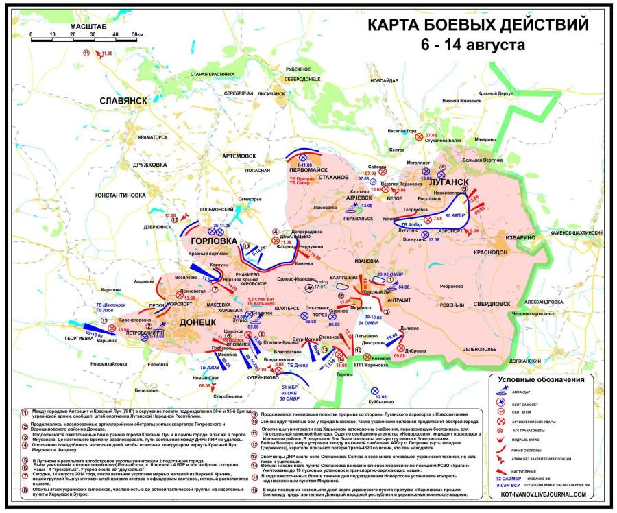 Карта боевых действий 6-14 авг 2014