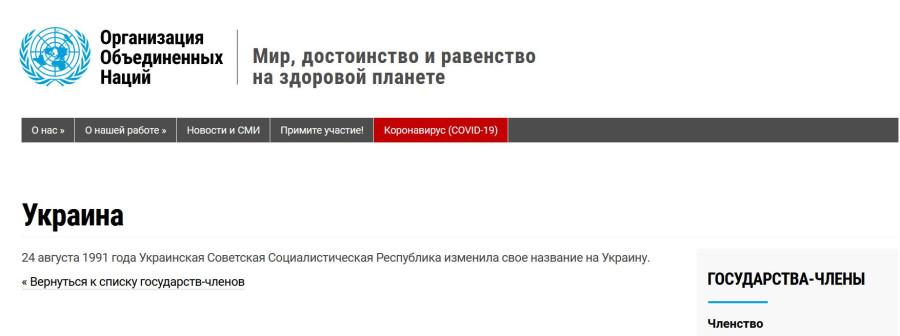 Скриншот с сайта ООН РФ.JPG