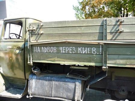 3-na-lvov-cherez-kiev-