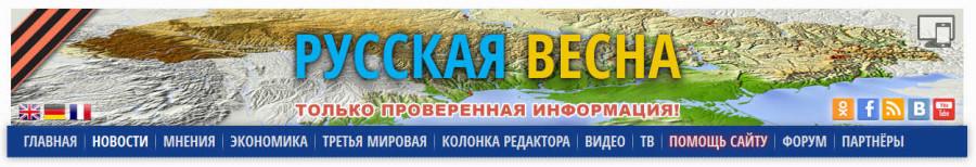Русская весна сайт - шапка