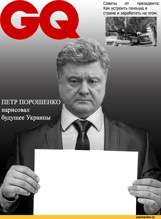 песочница-Украина-политота-песочница-политоты-1401050