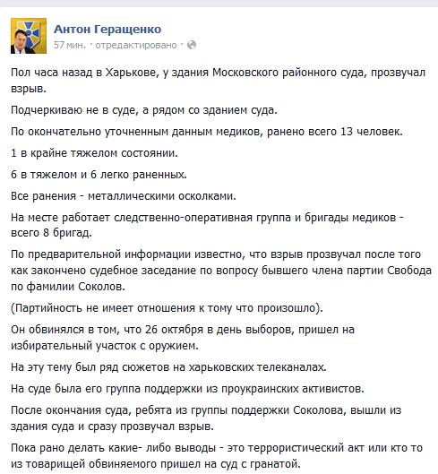150119 Геращенко о взрыве в Харькове